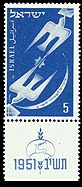 Star of David Festivals 1951 Postal Stamp