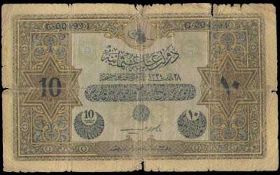 Solomon's seal Ottoman Banknote.
