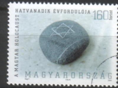 בול לזכר שואת יהודי הונגריה