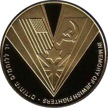Victory over the Nazis Coin Star of David