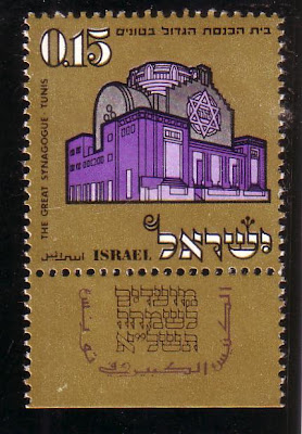 Great Synagogue in Tunis Stamp Star of David