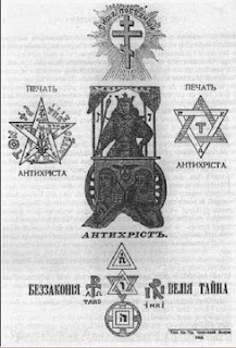 The Protocols the Antichrist and the Hexagram