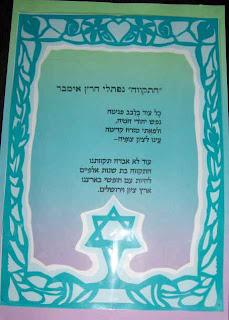 Hatikvah jewish star