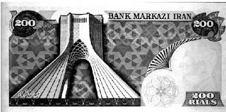 Iranian Banknote Solomon's seal