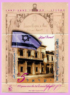 Star of David Souvenir Sheet