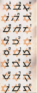 Star of David Letters