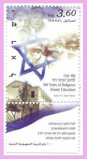 Star of David Hundred Years of Religious Zionist Education Stamp