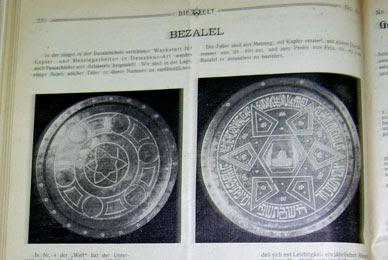 Bezalel plates jewish star Israeli art