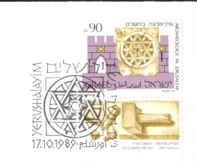 בול ארכיאולוגיה בירושלים