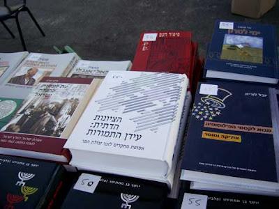 Magen David book fair-2