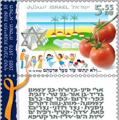 Gush Katif Stamp