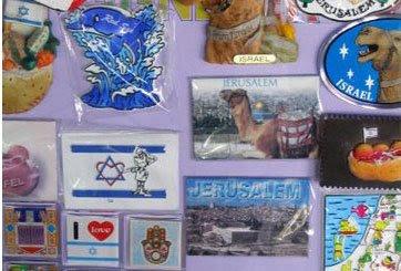Srulik-magen-david Israel