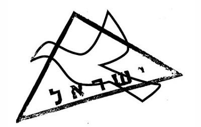 IDF-Stamp-magen-david