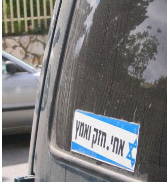 Brave-jewish-star sticker