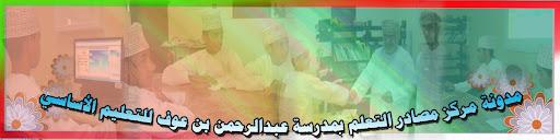 مدونة مركز مصادر التعلم بمدرسة عبدالرحمن بن عوف للتعليم الأساسي