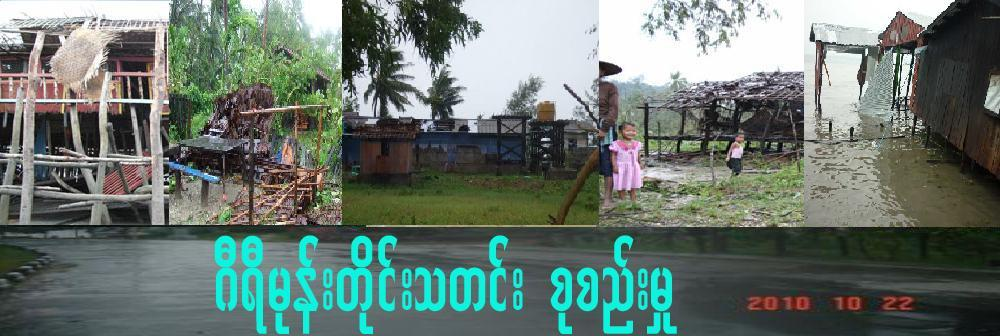 Help the Victims in Arakan