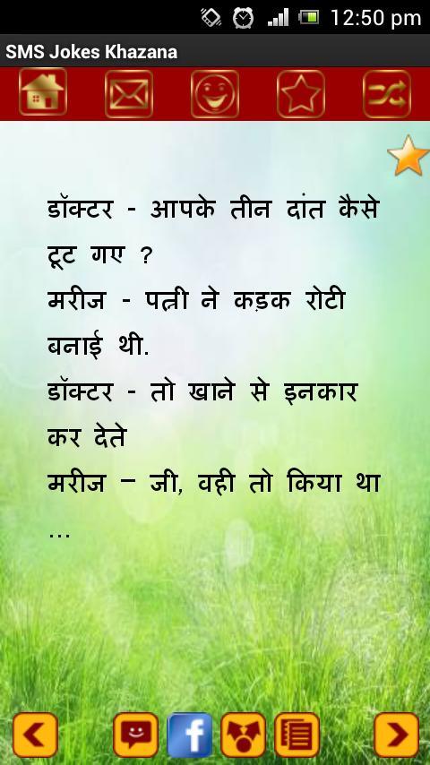 Sms adult hindi