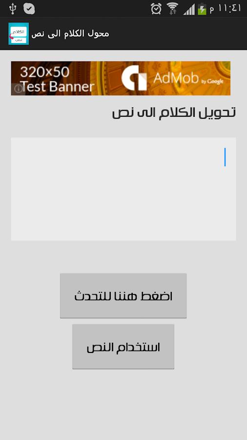 تطبيق تحويل الكلام إلى نص اندرويد للغة العربية