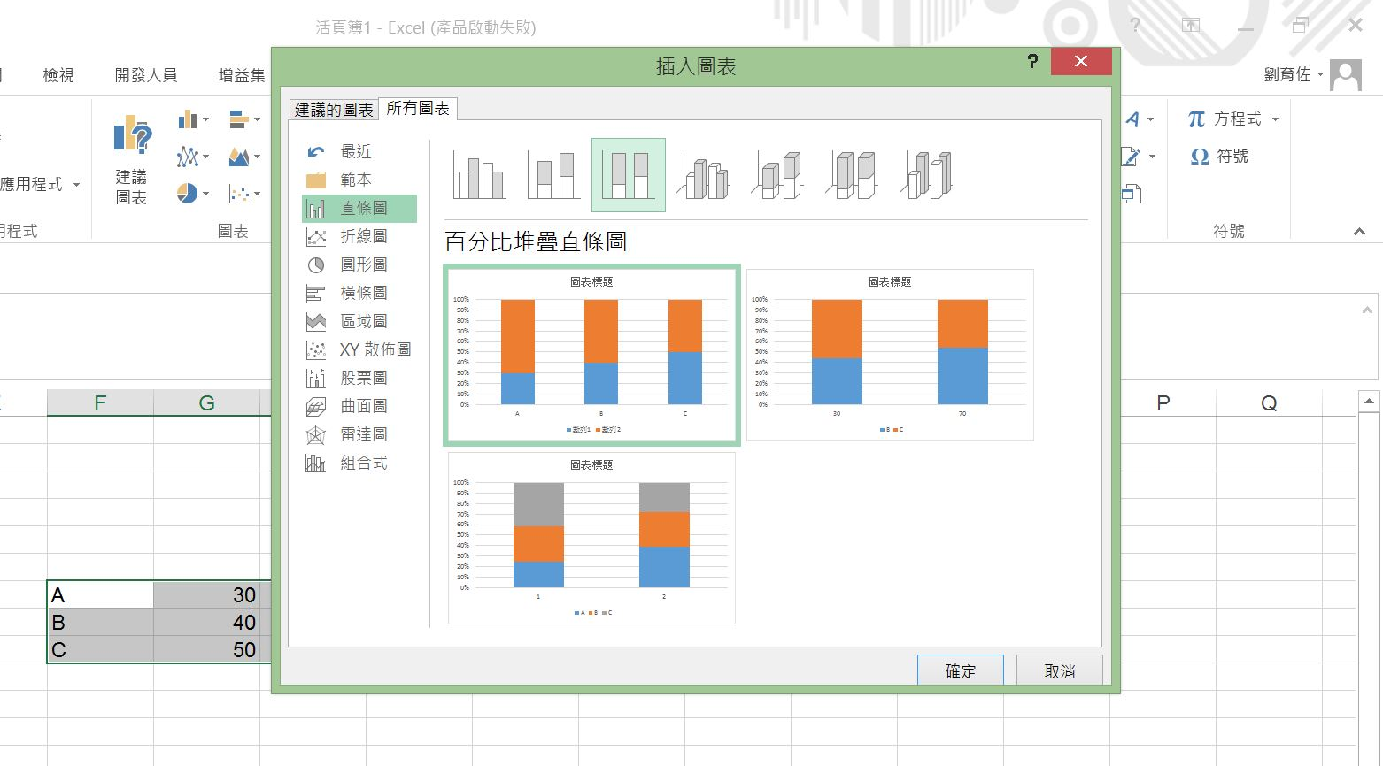 輕鬆畫出專業的直條圖 _ 百分比計量表繪製教學 (EXCEL 2013)