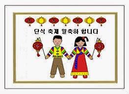 Begini Cara Mengucapkan Selamat Hari Raya Dalam Bahasa Korea