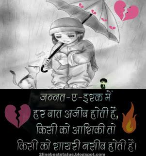 two-line-sad-Shayari-2.jpg two-line-sad-Shayari-in hindi.jpg