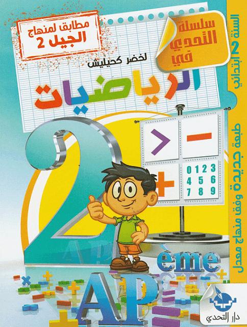 كتاب سلسلة التحدي في الرياضيات للسنة الثانية إبتدائي الجيل الثاني