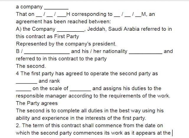 نموذج عقد عمل سعودي باللغة الإنجليزية