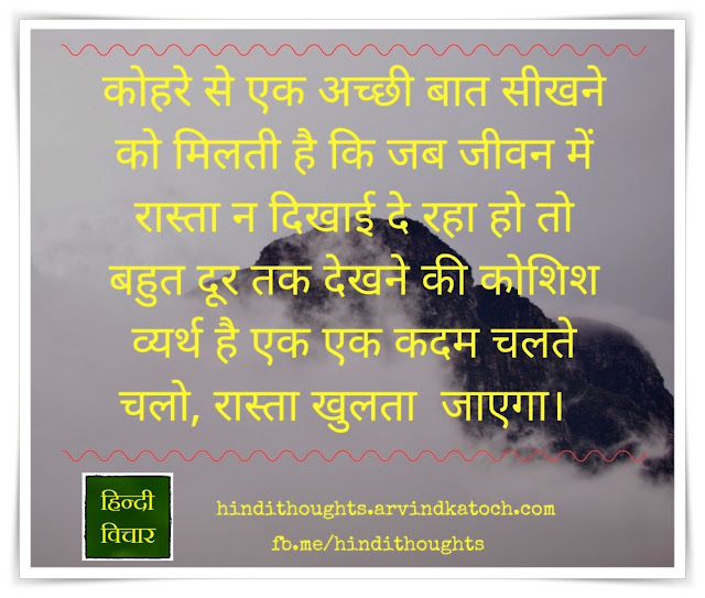 learn, good, thing, Fog, कोहरे, बात, Hindi Thought, Image, way, life,