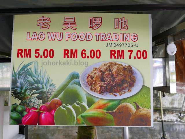 Lao-Wu-Rojak-老吴啰吔