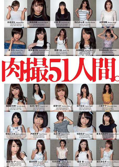 51 AV Idol Weekly Playboy No 43 2016 Photos 2