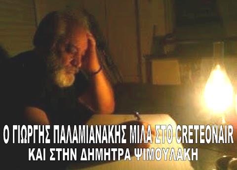 """ΣΥΝΕΝΤΕΥΞΗ:Γιώργης Παλαμιανάκης""""Απλά ζω για να δω το τέλος μου. Ή προσπαθώ να χάσω τα πάντα μήπως λεφτερωθώ""""."""