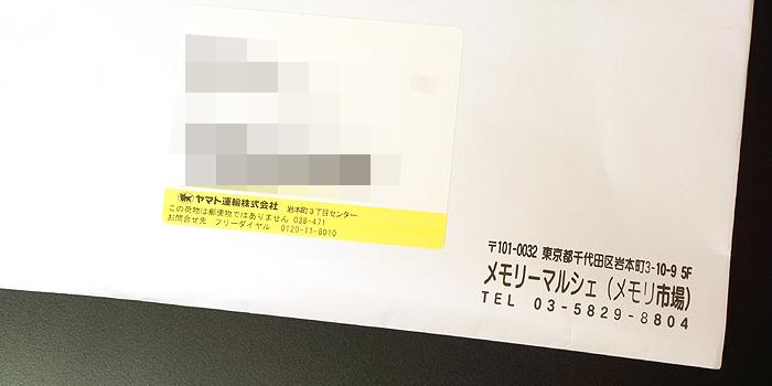 メモリーマルシェ・楽天市場店から送られてきた封筒