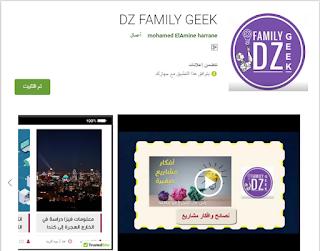 تطبيق مدونة dz family geek الرسمي متاح للتحميل على متجر جوجل بلاي