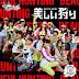 Subtitle MV Team Surprise - Utsukushii Kari