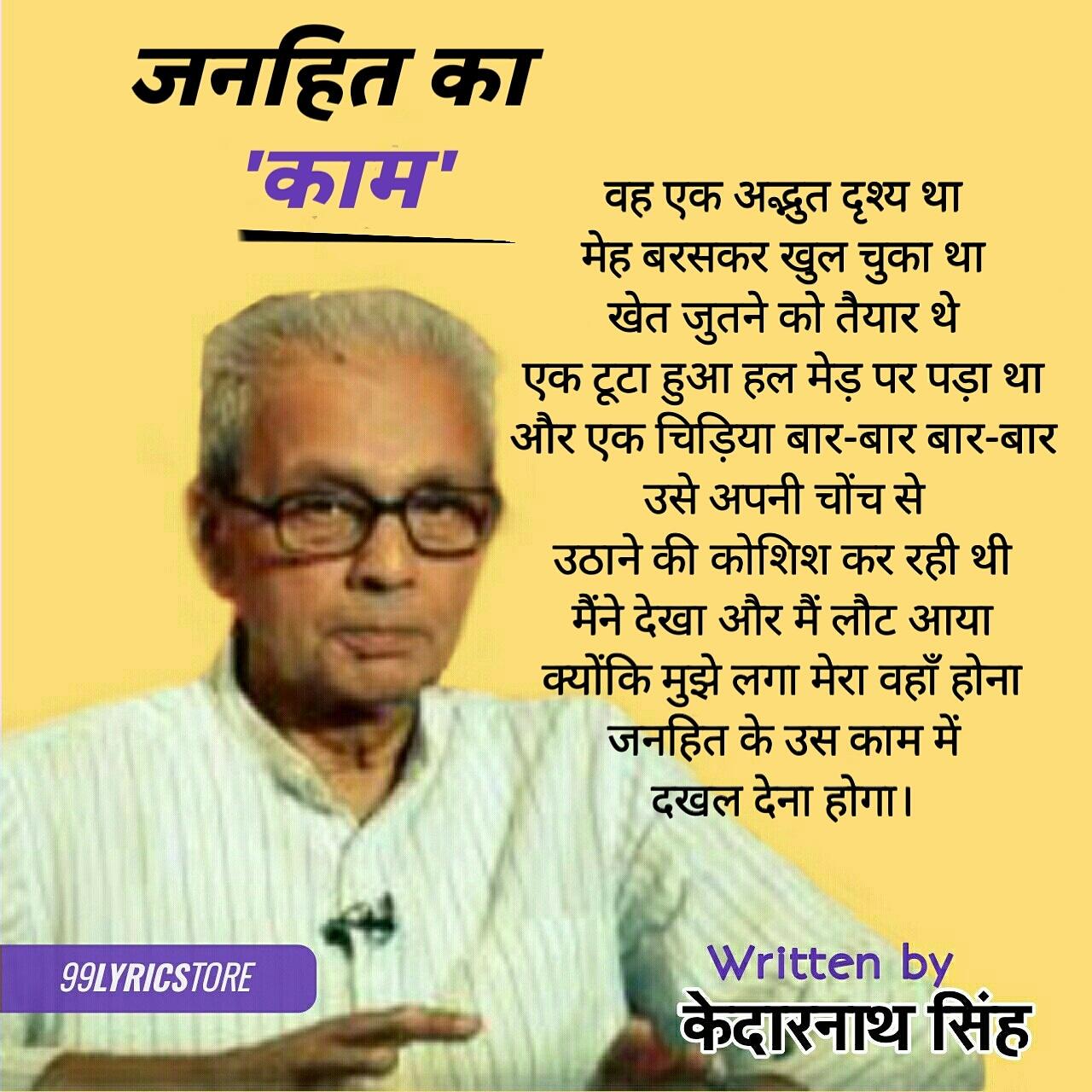 'जनहित का काम' कविता केदारनाथ सिंह जी द्वारा लिखी गई एक हिन्दी कविता है। केदारनाथ सिंह जी की 'यहां से देखो' कविता संग्रह में रचित यह कविता 'जनहित का काम' भी संकलित हैं।