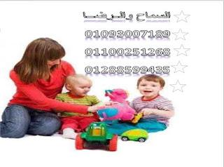 مكتب مربيات اطفال