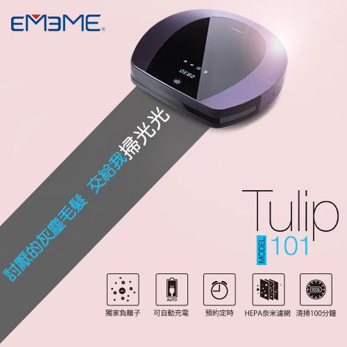 EMEME Tulip101 伊妹妹機器人吸塵器 評價 比價 哪裡買