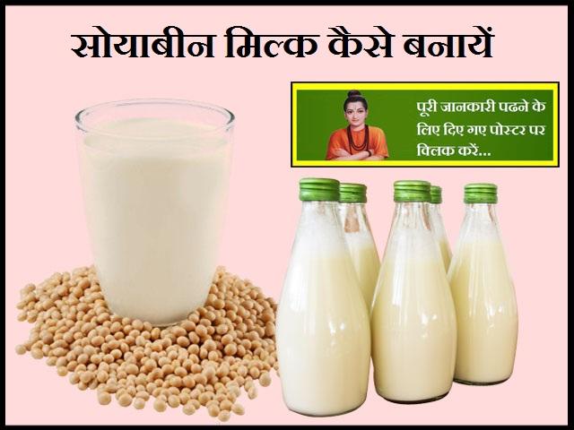 सोयाबीन मिल्क बनाने की विधि-Method of Making Soybean Milk