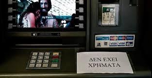 Τράπεζες: Κλειστές και τη Δευτέρα - Άλλα 120 ευρώ στους συνταξιούχους - 1.000 ευρώ για ταξίδια στο εξωτερικό
