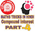 MATHS TRICKS IN HINDI FOR NTPC COMPOUND INTEREST PART - 4