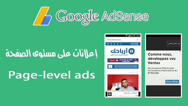 شرح طريقة إضافة إعلانات على مستوى الصفحة الخاصة بأدسنس إلى موقعك