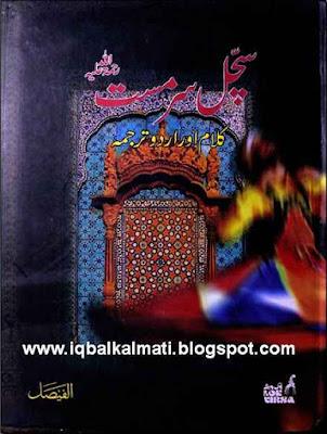 Sachal Sarmast Urdu, Sindhi, Farsi and Punjabi Kalam