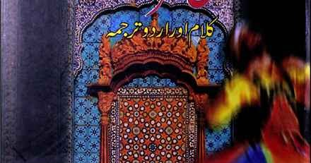 PDF Book Store : Sachal Jo kalam
