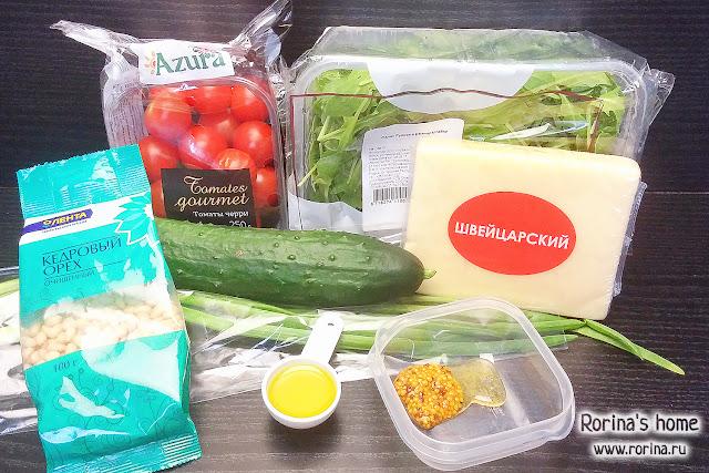 Салат с рукколой, помидорами, сыром и кедровыми орешками
