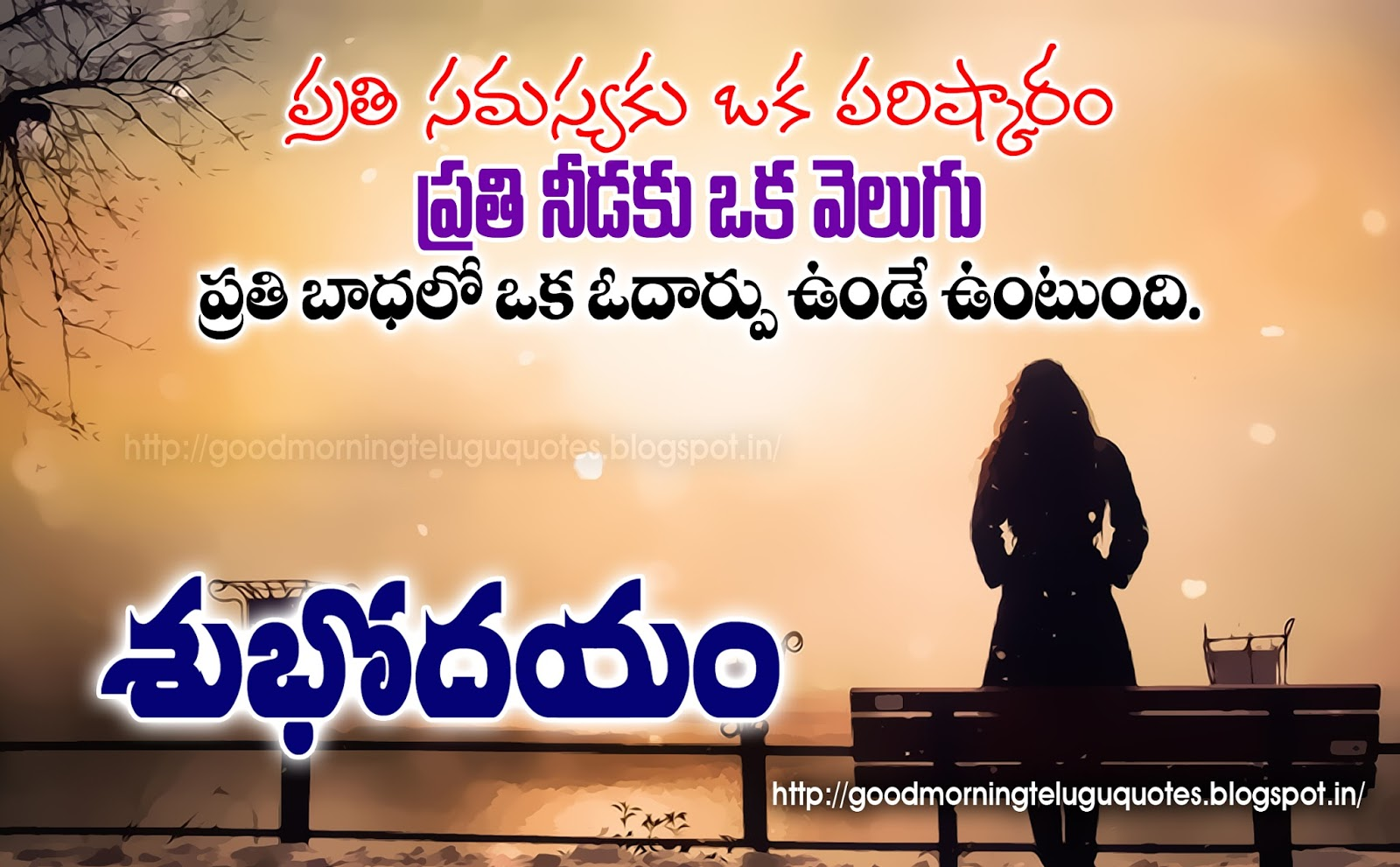 Good Morning Love Telugu : Latest telugu good morning quotes messages greetings