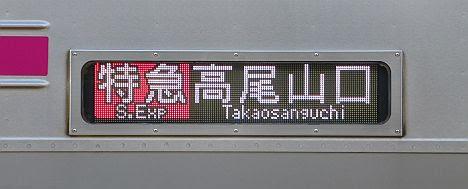 京王電鉄 特急 高尾山口行き7 8000系