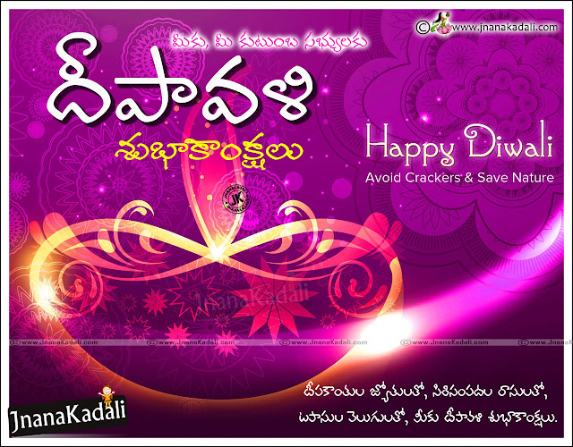 Deepavali Qutoes Greetings in Telugu, Online Diwali Greetings, Diwali SmS messages in Telugu