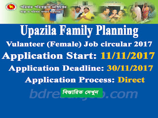 Upazila Family Planning Paid Peer Volunteer (Female) Job circular 2017