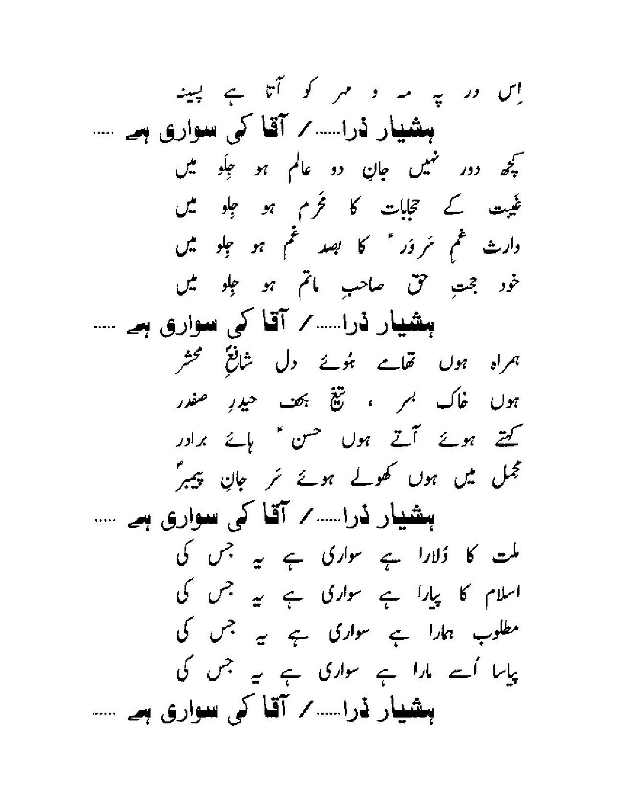 Soazkhwani - Vocal Fine-Art of Islam / Muslims ...