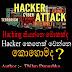 Hacker කෙනෙක් වෙන්න කැමතිද? - 01